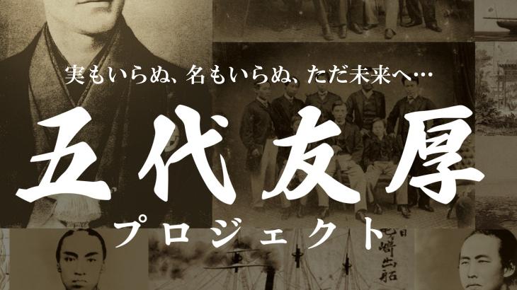 H30.9.24開催の五代友厚甲子園について