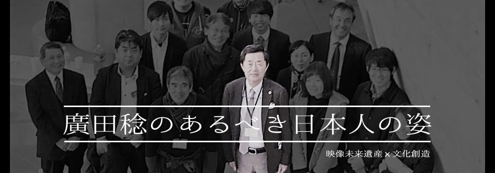 廣田稔のあるべき日本人の姿